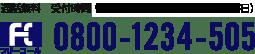 通話無料 受付時間9:00~18:00(年末年始を除く毎日) フリーコール 0800-1234-505