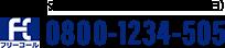 通話無料 受付時間 9:00~18:00(年末年始を除く毎日) 0800-1234-505