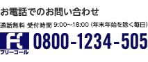 お電話でのお問い合わせ 通話無料 受付時間 9:00~21:00(12/30~1/3を除く) 0800-1234-505