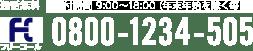 通話無料 受付時間 9:00~21:00(12/30~1/3を除く)フリーコール 0800-1234-505