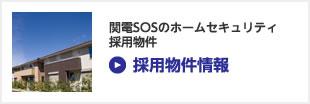 関電SOSのホームセキュリティ採用物件 採用物件情報