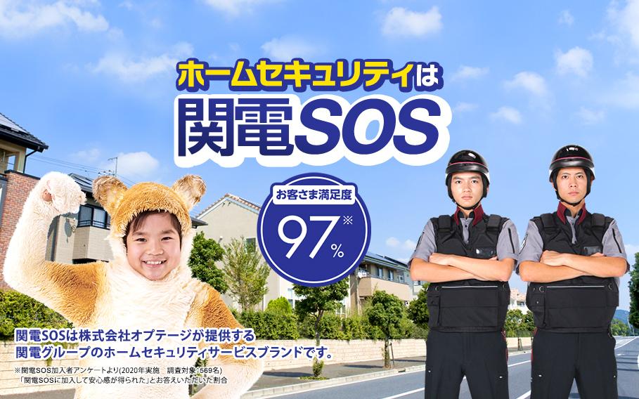 ホームセキュリティは関電SOS お客さま満足度 96%※